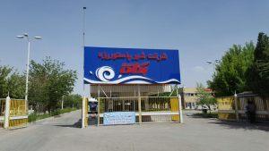 شرکت شیر پگاه همدان